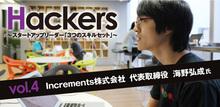 「プログラマーは怠惰であれ」『Qiita』海野弘成氏【連載:Hackers】 - エンジニアtype