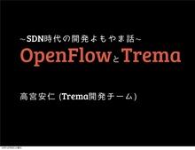 SDN時代の開発よもやま話 - OpenFlowとTrema