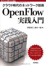 Amazon.co.jp: クラウド時代のネットワーク技術 OpenFlow実践入門 (Software Design plus): 高宮 安仁, 鈴木 一哉: 本