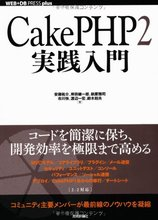 Amazon.co.jp: CakePHP2 実践入門 (WEB+DB PRESS plus): 安藤 祐介, 岸田 健一郎, 新原 雅司, 市川 快, 渡辺 一宏, 鈴木 則夫: 本