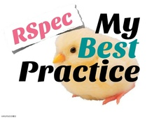 RSpec My Best Practice