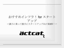 おすすめインフラ! for スタートアップ