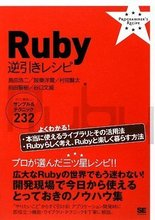 Amazon.co.jp: Ruby 逆引きレシピ すぐに美味しいサンプル&テクニック 232 (PROGRAMMER'S RECIPE): 島田 浩二, 設樂 洋爾, 村田 賢太, 前田 智樹, 谷口 文威: 本