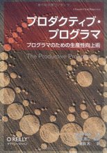 Amazon.co.jp: プロダクティブ・プログラマ -プログラマのための生産性向上術 (THEORY/IN/PRACTICE): Neal Ford, 島田 浩二 (監訳), 夏目 大: 本