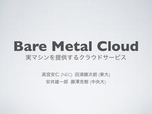 Bare Metal Cloud: 実マシンを提供するクラウドサービス (SWoPP 2010)