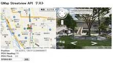 [GMaps API v3] ストリートビューを使う。  | GUNMA GIS GEEK