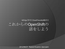 これからのOpenShiftの話をしよう