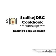 Amazon.co.jp: ScalikeJDBC Cookbook 日本語版 eBook: 瀬良 和弘: Kindleストア