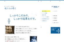 株式会社ノイ(http://www.n-e-u.co.jp/)について考察 | FCTB