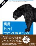 antipop - Perl の学習コストを大幅に軽減するスゴイ方法