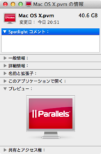 【初心者も安心】Parallelsで、壊しても一瞬で元に戻せる開発環境(OSX Lion)をMac上に作る « pplog.org