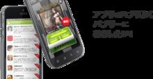 アプリ広告収入(iPhone,Andoroid)ならappC(アプシー)~CPI ADネットワーク