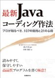 最新Javaコーディング作法を読んだ - 何一つ誇るものがない
