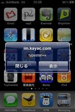 マジすげぇ!! iPhone に何でも通知 - YoshioriのBlog