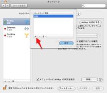 Macで無線LANが遅い問題を解消する方法 at ミネルヴァの梟は黄昏とともに飛び始める