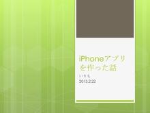 I phoneアプリを作った話