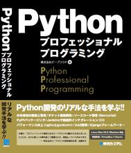 2012/03/27 会社で執筆した「Pythonプロフェッショナルプログラミング」が3/27発売 - 清水川Web
