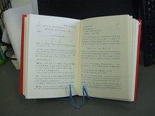 本を開き固定する「ブックストッパ」が便利って言うじゃなーい。でもこれで十分ですからーー (某武士風) - ワタタツの日記 (2006-10-28)