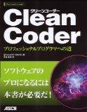 Clean Coder 読了 WanderingProgrammer/ウェブリブログ
