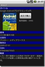iPhone/AndroidアプリではAmazon APIが使えない – INOCCU