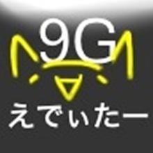9G えでぃたー