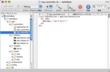 Rails On Xcode - リンゴの水やり?(はてな)