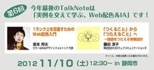 """2012*11*10 TalkNote Vol.6 で""""ROSIER""""熱唱してきました - べらんめえセブン"""