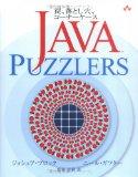 細かすぎて伝わらないJava7の変更点 - 都元ダイスケ IT-PRESS