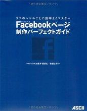 Amazon.co.jp: 3つのレベルごとに効率よくマスター Facebookページ制作 パーフェクトガイド: 加藤洋, 服部丈, 告健士郎: 本