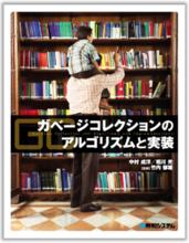 「ガベージコレクションのアルゴリズムと実装」という本を書きました。