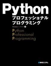 Pythonプロフェッショナルプログラミング|書籍情報|秀和システム