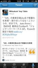 MyBike.JP開発日誌
