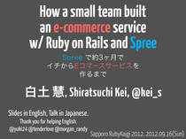 How a small team built an e-commerce service w/ Ruby on Rails and Spree // Speaker Deck