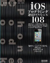 Amazon.co.jp: iOSプログラミング逆引きリファレンス108 ~知りたいことがすぐわかるiPhoneプログラミングテクニック~: 近藤修平, 畠山貴, 森田秀幸, 森本一茂: 本