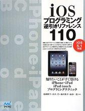 Amazon.co.jp: iOSプログラミング逆引きリファレンス110 [iOS 5.1対応]: 近藤 修平, 畠山 貴, 森田 秀幸, 森本 一茂: 本
