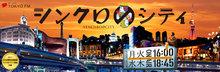 シンクロのシティ 堀内貴之,MiO - TOKYO FM 80.0MHz -