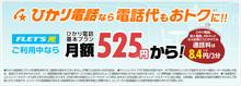 ひかり電話(光IP電話)|フレッツ光公式|NTT東日本|おトクな光IP電話サービスなら「ひかり電話」