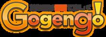 Gogengo! - ゴゲンゴ! - 英単語は語源で楽しく!