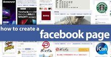 ASCII.jp:Facebookページの作り方、教えます|今日からできるFacebookファンページ制作&運用ガイド
