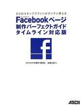 Amazon.co.jp: 3つのステップでファンがグングン増える Facebookページ 制作パーフェクトガイド タイムライン対応版: 加藤洋, 服部丈, 告健士郎: 本