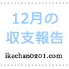 12月の収支報告(フリーランス3ヶ月目) | ikechan0201 blog|広く深く。
