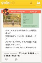 1年前の自分を振り返れるアプリ「Timehop」が楽しい。 | ikechan0201 blog|フリーランス1年目。