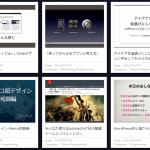 ネットで無料で見れるプレゼン資料・企画書デザイン参考まとめ「bikkuri」がいい! | ikechan0201 blog|フリーランス1年目。