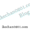 ikechan0201 blog|フリーランス1年目。