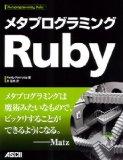 メタプログラミング Ruby 3章を読んだ。 - haru01のめも