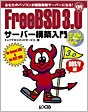 FreeBSD3.0 サーバー構築入門 -  ローカス書籍
