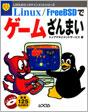 Linux/FreeBSDでゲームざんまい -  ローカス書籍