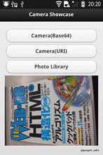 PhoneGapできる!! カメラから画像を取得するサンプルを紹介します。 - DISってHONEY♪