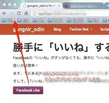 gungnir_odin's Portfolio Website : 勝手に「いいね」するブックマークレット