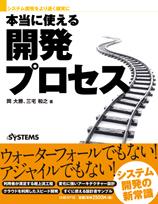 システム開発をより速く確実に 本当に使える開発プロセス 《ITpro STORE/書籍》